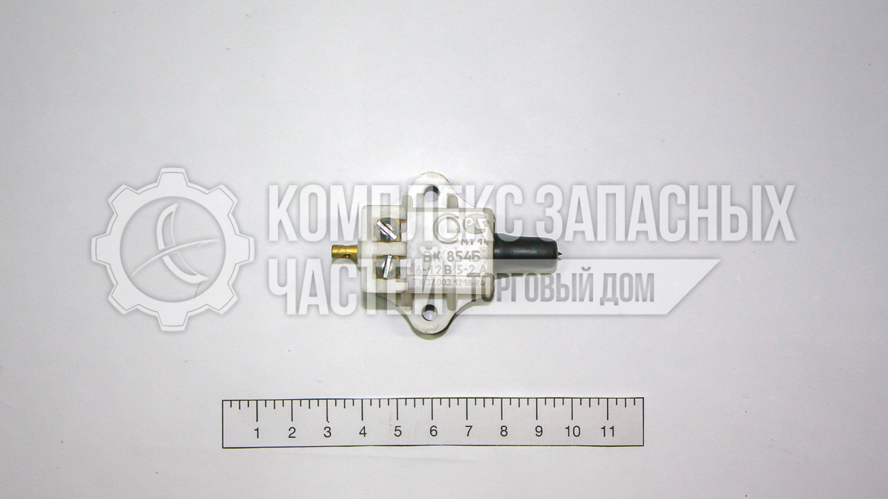 ВК 854Б Выключатель сигнала торможения